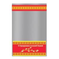 """Пакет подарочный полипропиленовый """"Пасха""""  20х30, 25 мкм, пасхальная упаковка"""