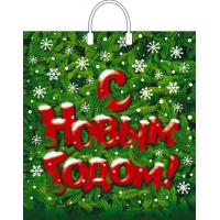 Пакет новогодний Поздравление, 40х44, 100 мкм