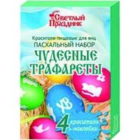 """Набор пасхальный """"Чудесные трафареты"""""""
