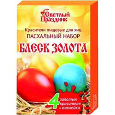 """Набор пасхальный  """"Блеск золота"""""""