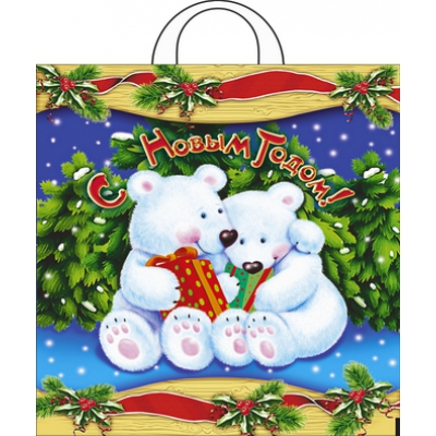 "Новогодний пакет ""Белые медведи"" 38х42 см, 40 мкм, новогодняя упаковка"
